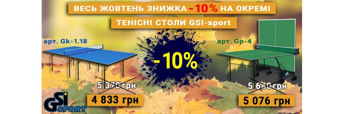 Знижки на Gsi Sport